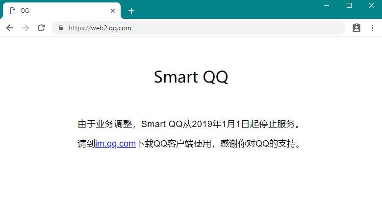 网页版QQ下线 当年的回忆又少了一个