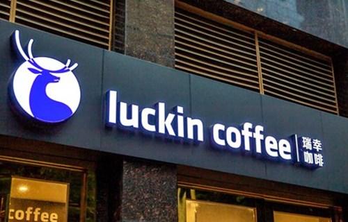 中国最大的咖啡连锁店