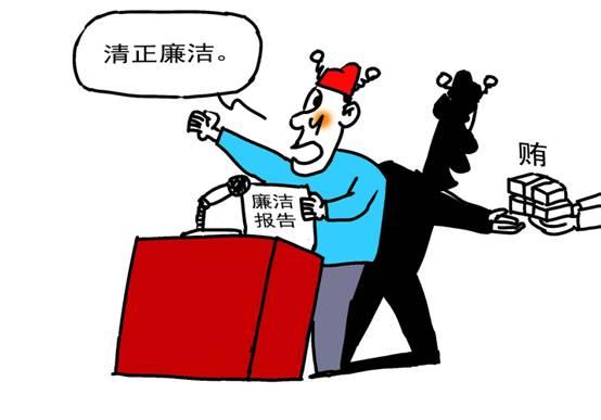 2018年度十大反腐热词:严书记、蜗牛奖、保护伞入选