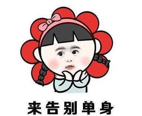 """单身女员工的春节福利:30岁以上8天""""相亲假"""" 脱单年终奖翻倍!"""