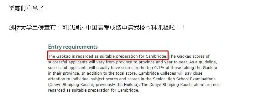 剑桥大学宣布接受中国高考成绩?校方回应了