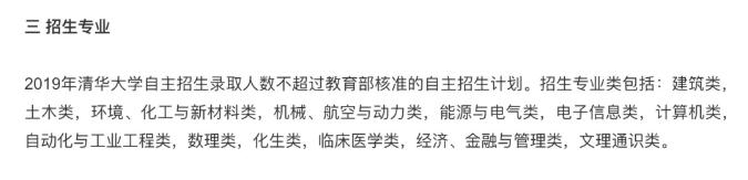清华自主招生取消文科专业引热议,文科生到底要不要慌?
