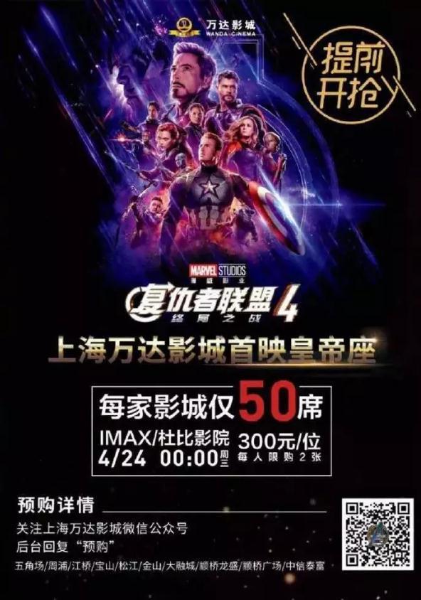 《复联4》预售票房破2亿 成内地零点场票房冠军