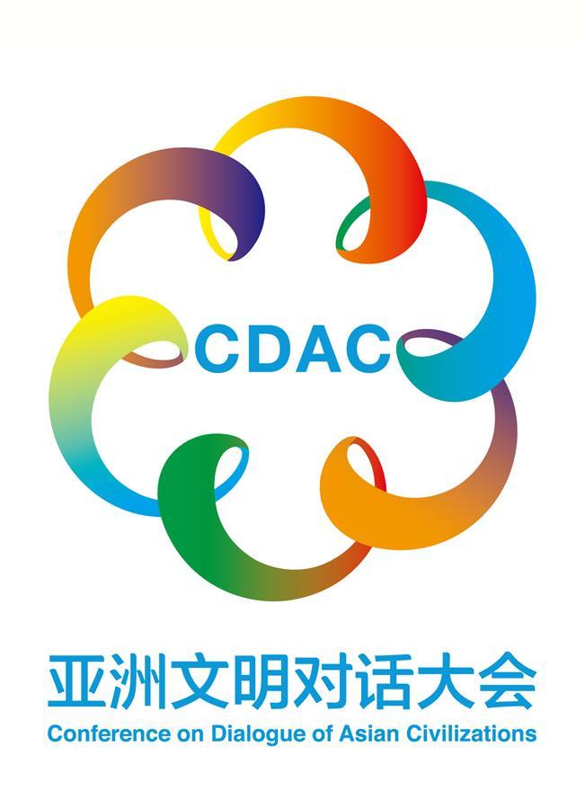 亚洲文明对话大会标志发布