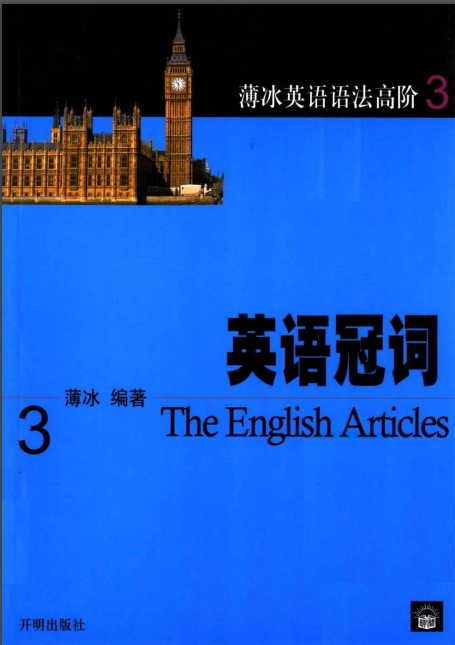 《薄冰英语语法高阶3-英语冠词》高清扫描版