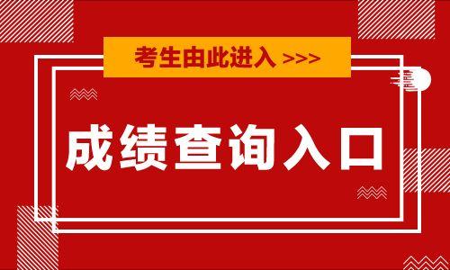 2019年广东高考成绩查询时间是几号?