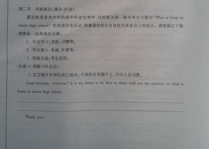 高中英语演讲稿