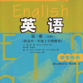 人教版高中英语听力