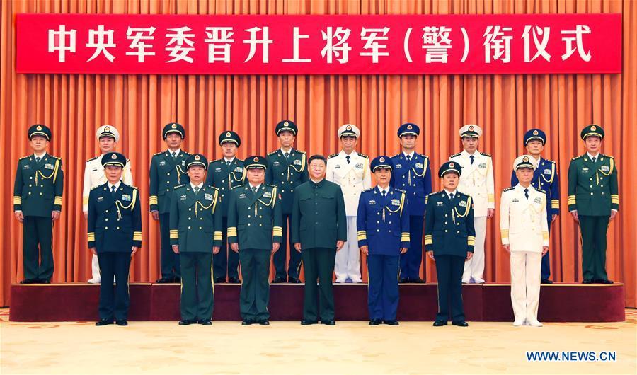 中央军委举行授予荣誉称号仪式、晋升上将军衔警衔仪式
