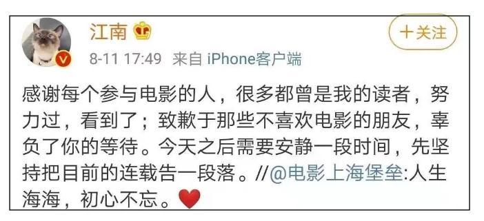 《上海堡垒》全面溃败!导演、编剧相继道歉!
