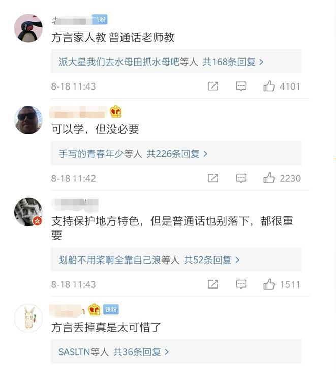 上海推出纯方言早教引网友热议