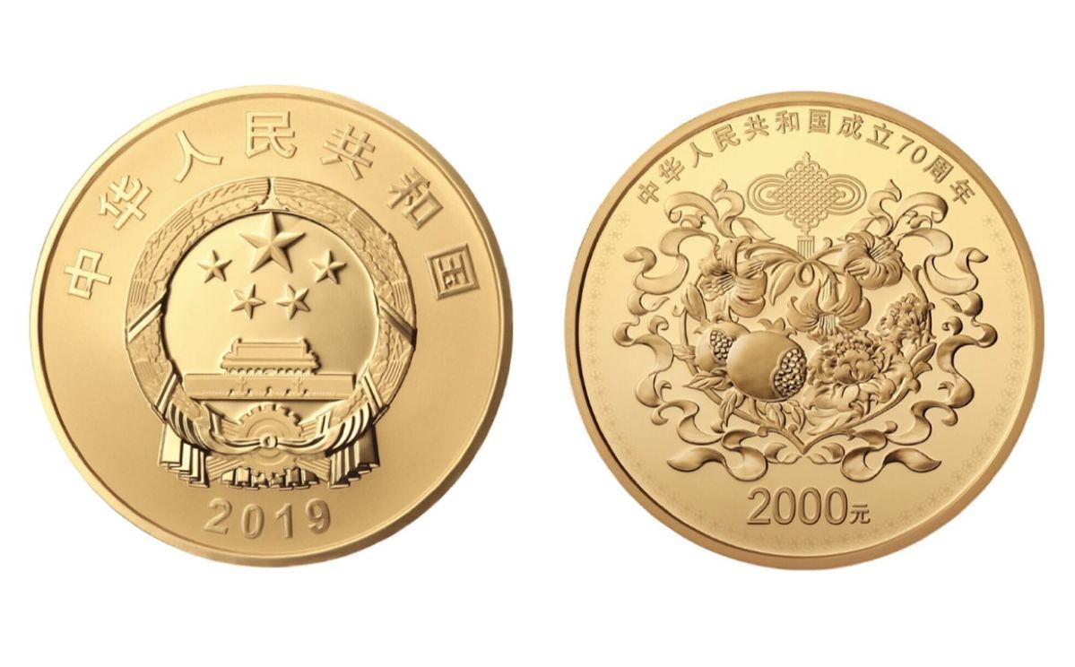 中华人民共和国成立70周年纪念币将于9月10日起发行