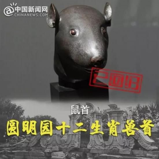 圆明园马首铜像返乡 十二兽首中有七尊回归