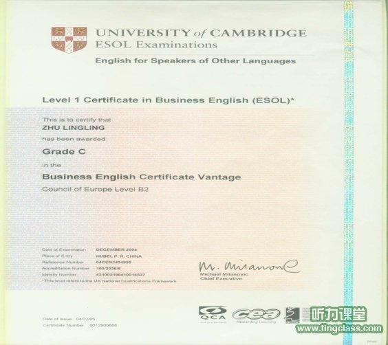 商务英语(bec)考试成绩评定及证书颁发